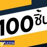 100 ชิ้น
