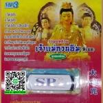 USB MP3 แฟลชไดร์ฟ รวมบทสวด เจ้าแม่กวนอิม (ทิเบต)