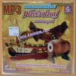 MP3 บรรเลงดนตรีไทย ประกอบพิธีมงคลต่างๆ