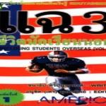 305 แฉ 3 ชีวิตนักเรียนนอก 3 (นักเรียนไทยในอเมริกา) (มีจำหน่ายแล้วในรูปแบบซีดี)