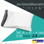 (50ซอง) ซองไปรษณีย์พลาสติก ขนาด (A4) 25x35 cm+ แถบกาว 4 cm สีขาวนม เกรด A