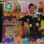 CD ชาย เมืองสิงห์ มันส์108