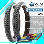 2.50-17, 2.75-17 รุ่น M35 MICHELIN ยางมอเตอร์ไซค์ 1 ชุด (MCSET0049)