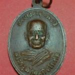 เหรียญพระครูพัฒนกิจโกศล วัดชัยสิทธาวาส ปี ๓๓ เนื้อทองแดง
