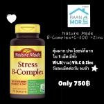 Vitamin B complex(วิตามินบีรวม) และ Vitamin C 500 mg รวมอยู่ในเม็ดเดียวเลยค่าา&#x1F31F บำรุงทั้งระบบประสาท ระบบการเผาพลาญอาหาร แถมยังบำรุงผิวพรรณ ต้านอนุมูลอิสระด้วยจ้า &#x1F31Fราคาสุดคุ้ม 1 กระปุก 75 เม็ด