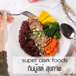 Super Dark Foods กินบู๊สต์ สุขภาพ