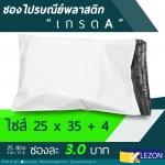 (25ซอง) ซองไปรษณีย์พลาสติก ขนาด (A4) 25x35 cm+ แถบกาว 4 cm สีขาวนม เกรด A