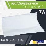(100ซอง) ซองไปรษณีย์พลาสติก ขนาด 32x41 cm+ ที่ผนึกซอง 4 cm สีขาวนม เกรด A