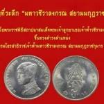 """เหรียญที่ระลึก """" มหาวชิราลงกรณ สยามมกุฎราชกุมาร """""""