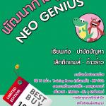 219 พัฒนาการลูกรัก Neo Genius