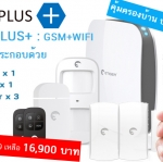 SMART PLUS + : Secual BOX (ใช้ได้ทั้ง SIM Card และ WIfi internet) กันขโมยบ้าน กันขโมยบ้านไร้สาย กันขโมยบ้านไร้สาย Wifi
