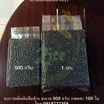 ถุงแวคคั่ม / ถุงสูญญากาศ จีบพับข้าง ขนาด 500 กรัม แพคละ 100 ใบ
