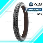 ยางนอกมอเตอร์ไซค์ ขนาด 2.75-17 รุ่น M35 ยี่ห้อ Michelin