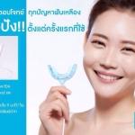 เครื่องฟอกฟันขาว Dr.Smile