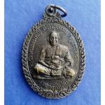 เหรียญสุริยคราส รุ่นรวยคับโลก หลวงพ่อคับ วัดหนองนกไข่ สมุทรสาคร ปี38
