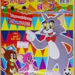 DVD สื่อการเรียนการสอน ชุด 4 สวนสัตว์ (นำโดย ทอมมี่ จินนี่ จิมมี่)