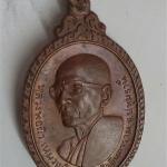 เหรียญหลวงพ่อผิว วัดจุฬาจินดาราม ปทุมธานี
