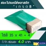 (25ซอง) ซองไปรษณีย์พลาสติก ขนาด 35x41 cm+ แถบกาว 4 cm สีเขียว เกรด B