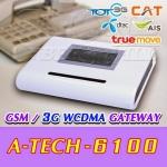 A-TECH-6100 : GSM + 3G (WCDMA) VOICE GATEWAY