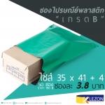 (50ซอง) ซองไปรษณีย์พลาสติก ขนาด 35x41 cm+ แถบกาว 4 cm สีเขียว เกรด B