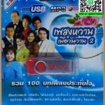USB MP3 แฟลชไดร์ฟ รวมเพลงหวาน เมื่อวันวาน