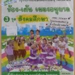 VCD ร้อง-เต้น เพลงอนุบาล 3 ชุด สังคมศึกษา