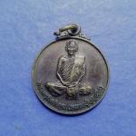 เหรียญพระครูกิตติคุณ(หลวงปู่บุญเพ็ง) วัดแจ้ง จังหวัดสุรินทร์
