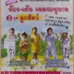 VCD ร้อง-เต้น เพลงอนุบาล 2 ชุด ลูกสัตว์
