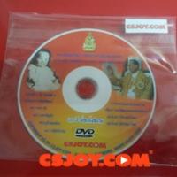 DVD สื่อความรู้ดีดี