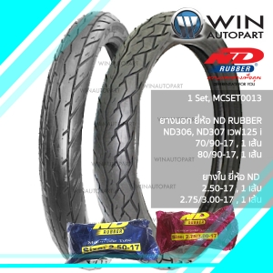 70/90-17 , 80/90-17 ND RUBBER ยางมอเตอร์ไซค์ รุ่น ND306, ND307 ลายเวฟ 125 i 1 ชุด (MCSET0013) , RAIDER 150 R FL , SMASH FI , WAVE 110i , AT WAVE 110i , DREAM 110i , WAVE 125i , SMART 03 , KATANA 125