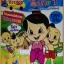 DVD สื่อการเรียนการสอน ชุด 6 การละเล่นเด็กไทย 1 thumbnail 1