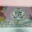 SOAP SUPER WHITE thumbnail 1