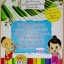 DVD สื่อการเรียนการสอน ชุด 9 รวมเพลงคาราโอเกะ (นำโดย ทอมมี่ จินนี่ จิมมี่) #ล้านหนัง thumbnail 2