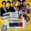 USB MP3 แฟลชไดร์ฟ เมดเล่ย์ลูกทุ่ง เพลงมันส์ thumbnail 1