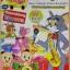 DVD สื่อการเรียนการสอน ชุด 9 รวมเพลงคาราโอเกะ (นำโดย ทอมมี่ จินนี่ จิมมี่) #ล้านหนัง thumbnail 1