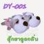 DY-001 ตุ๊กตาดูดกลิ่น มะหมาตาโต thumbnail 1