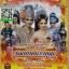 DVD ลิเก ศรราม-น้ำเพชร เรื่อง รอยบาปแรงบุญ thumbnail 1