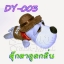 DY-003 Big Eyes Cowboy Dog Deodorizing Doll thumbnail 1