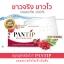 PANTIP WHITENING SOAP ซื้อ 3 แถมสบู่กลูต้า ไม่ติดแบรนด์ 2 ก้อน thumbnail 22