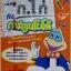 VCD เรียน ก.ไก่ กับการ์ตูนโบโด้ thumbnail 1