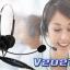 V202T หูฟังโทรศัพท์ / หูฟังคอลเซนเตอร์ / หูฟังเฮดเซท (HEADSET) thumbnail 1