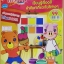 DVD สื่อการเรียนการสอน ชุด 16 เรียนรู้เรื่องสี คำศัพท์เกี่ยวกับสีต่างๆ thumbnail 1