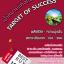 220 เป้าหมายสู่ความสำเร็จ Target of Success thumbnail 1
