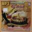 MP3 บรรเลงดนตรีไทย ประกอบพิธีมงคลต่างๆ thumbnail 3