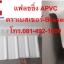 ครอบชนผนัง (แฟลชชิ่งชนผนัง) ชนิด UPVC, APVC thumbnail 3