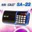 SAST SA-22 Mini Portable FM Radio / MP3 Player / PC Speaker thumbnail 1