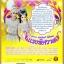DVD ลิเกคณะ นพรัตน์ ไม้หอม เรื่อง แรงพิศวาส thumbnail 2
