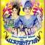 DVD ลิเกคณะ นพรัตน์ ไม้หอม เรื่อง แรงพิศวาส thumbnail 1