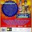 DVD ลิเก ศรราม น้ำเพชร เรื่อง เสน่ห์เมียน้อย thumbnail 2