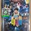 DVD บันทึกการแสดงสด คอนเสิร์ต เบิร์ด อาสา สนุก thumbnail 1